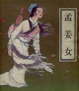 Meng Jiang Nu